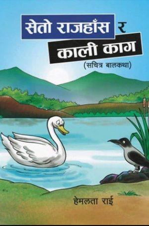 Seto Raj Haans ra Kaali Kaag.