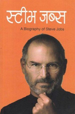 Steve Jobs स्टीभ जब्स