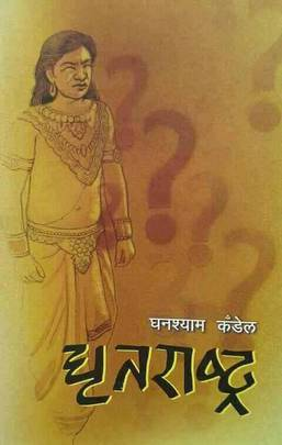 Dhritarashtra धृतराष्ट्र