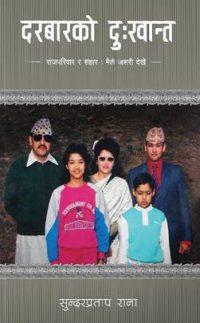 Durbarko Dukhanta दरबारको दुःखान्त: राजपरिवार र संहार, मैले जसरी देखेँ
