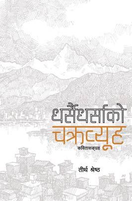 Dharsai Dharsako Chakrabyuha धर्सैधर्साको चक्रव्यूह: कवितासङ्ग्रह