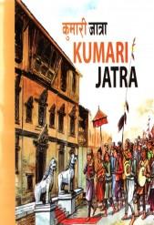 KUMARI JATRA  कुमारि जात्रा