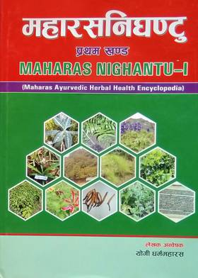 Maharasanighantu Maharas Ayurvedic Herbal Health Encyclopedia   महारसनिघण्टु