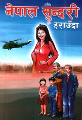 NEPAL SUNDARI HARAUDA नेपाल सुन्दरी हराउदा